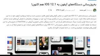 معرفی و آموزش آپدیت آیفون به iOS 12.1