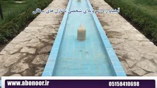 آبنما و راه آب با نازل سنگی www.Abonoor.ir