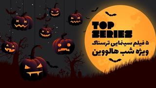 5 فیلم سینمایی ترسناک، ویژه شب هالووین
